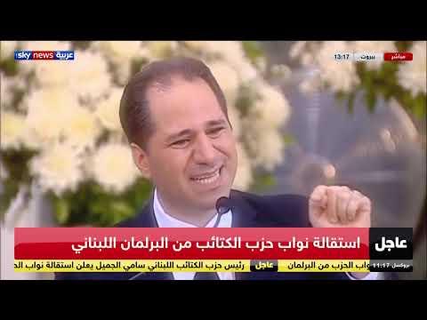 استقالة نواب حزب الكتائب من البرلمان اللبناني  - نشر قبل 5 ساعة