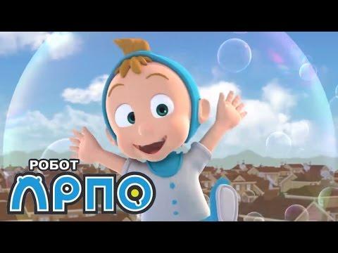 Ребенок робот мультфильм