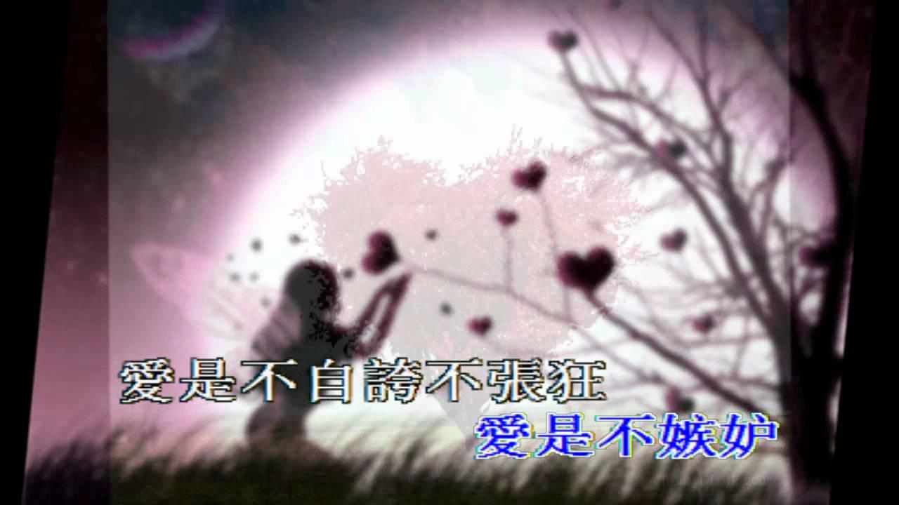 愛的真諦 The Essence of Love (主唱:奚秀蘭) - YouTube