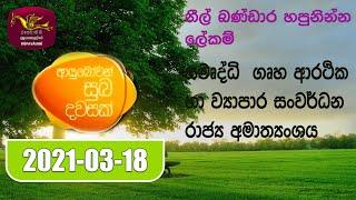 Ayubowan  Suba Dawasak | 2021- 03- 18 |Rupavahini Thumbnail