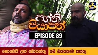 Agni Piyapath Episode 89    අග්නි පියාපත්      10th December 2020 Thumbnail