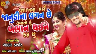 Vaishakh Ma Mari Janudina Lagan Se Tema To Hu Bebhon Thaine Farusu Gabbar Thakor New Song 2019