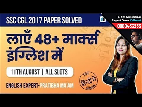 SSC CGL 2017 Previous Year Paper Solved - English Questions by Expert | Tips & Tricks | Must Watch