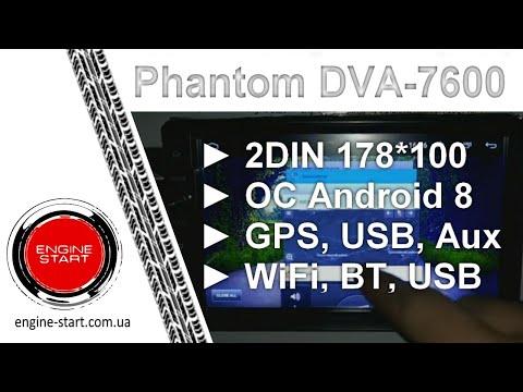 Phantom DVA-7600: обзор #1 китайской магнитолы 2din, одной из самых дешёвых