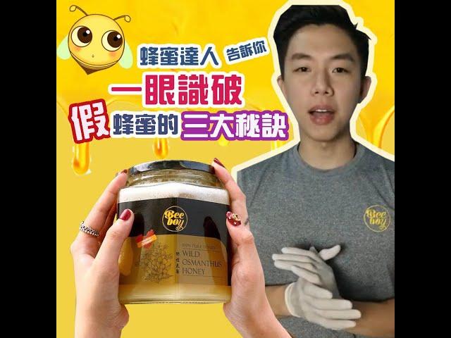 花貴錢卻喝到假蜂蜜?學會分辨真假蜂蜜更明智消費