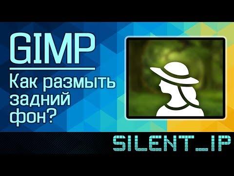 GIMP: Как размыть задний фон?