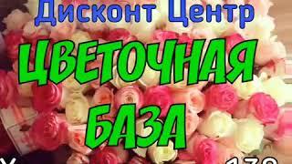 flowersopt: заказать цветы в Тюмени на сайте цветытюмень.рф