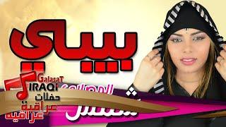 شمس المصلاوي بيبي فيديو الكلمات   حصريا علي حفلات عراقية