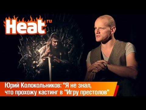 Юрий Колокольников: Я не знал,  что прохожу кастинг в Игру престолов
