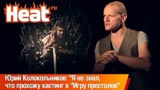 """Юрий Колокольников: """"Я не знал,  что прохожу кастинг в """"Игру престолов"""""""