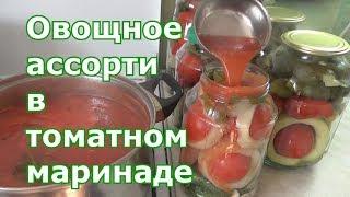 Овощное ассорти в томатном соке без стерилизации