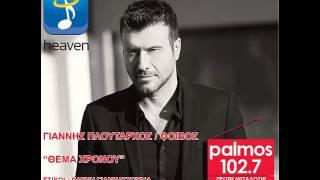 ΓΙΑΝΝΗΣ ΠΛΟΥΤΑΡΧΟΣ - ΘΕΜΑ ΧΡΟΝΟΥ *TEASER* Palmos Radio 102.7 Fm