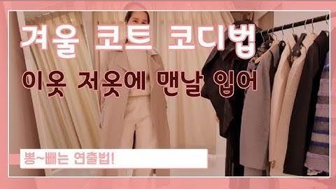 겨울코트 코디/이옷저옷에  맨날 입어 뽕~빼는 연출법!  #030