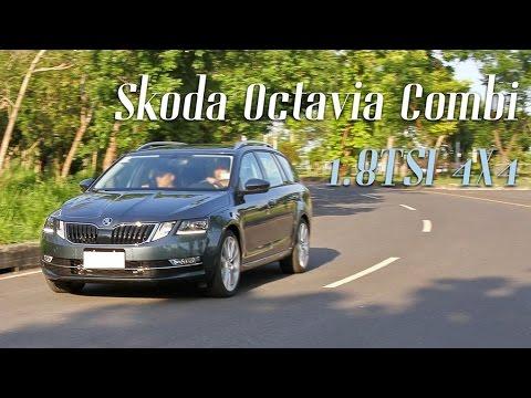 暢快旅行 Skoda Octavia Combi 1.8TSI 4X4