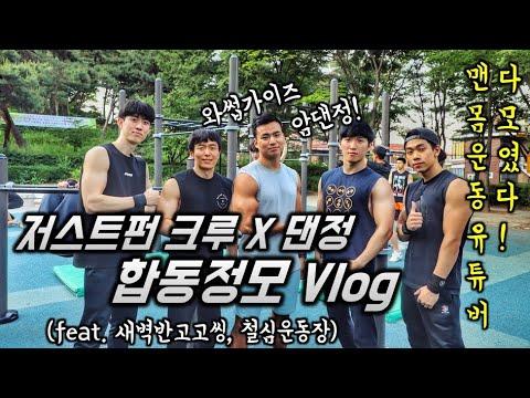 맨몸운동 유튜버 끝판왕 다 모인 날ㅣJustFun Crew X Danjeong