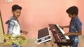 coca cola song instrumental cover by Harish & Prathmesh #sprafullamusic