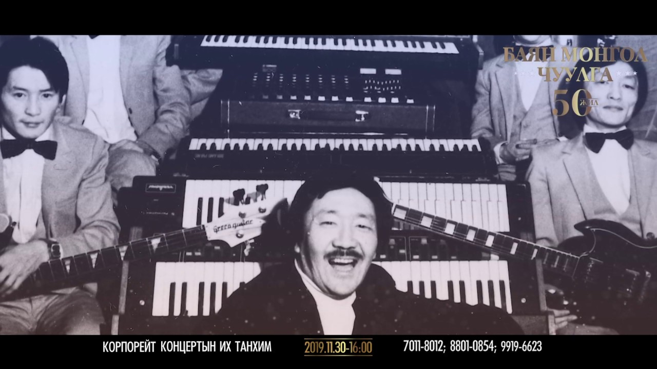 Баян Монгол чуулга 50 жил promo video