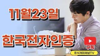 [주식]한국전자인증#외인매수#기관매수#세력주#매집주#주…
