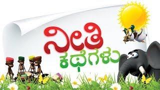 Moral Stories in Kannada | Animal Stories for kids | Kids Educational Stories | Kids Learning Videos