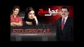 Khara Sach   Eid Special - Part 1   Mian Yousaf Salahuddin   Seemi Raheel   Maya Ali   Ali Zafar