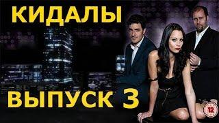Кидалы 3 серия / Мошенники и аферисты / как обмануть других / обман в казино / как выиграть в карты