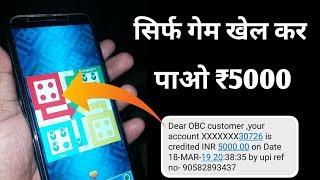 सिर्फ गेम खेल कर कमाओ हर महीने ₹5000 डायरेक्ट आपके बैंक एकाउंट में