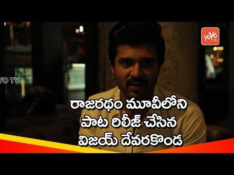 Actor Vijay Devarakonda Raja Ratham Movie Song Launched | Collage days | Rana | YOYO TV Channel