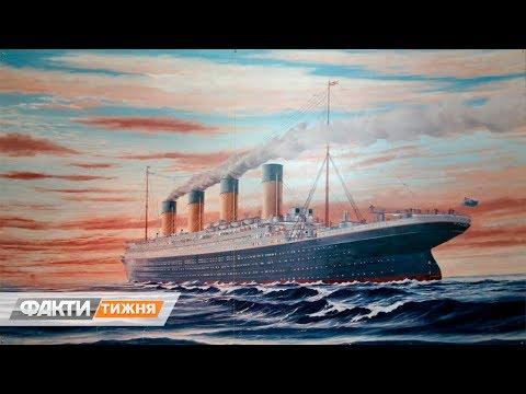 Спецоперация «Титаник». Какие