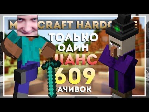 Minecraft Хардкор с 1 жизнью. 609 ачивок. Убийство дракона и данж для тотема бессмертия #5