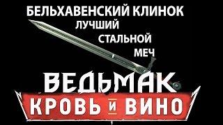 ГДЕ НАЙТИ ЛУЧШИЙ СТАЛЬНОЙ МЕЧ БЕЛЬХАВЕНСКИЙ КЛИНОК / BELHAVEN в ВЕДЬМАК3