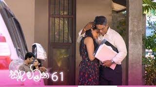 Sanda Wimana | Episode 61 - (2020-05-04) | ITN Thumbnail