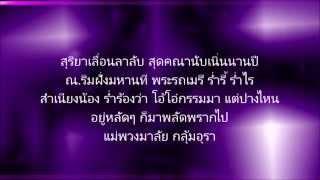 เมรี - กระแต กระต่าย อาร์ สยาม lyrics