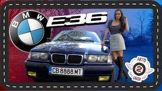 BMW E36: Най-обичаната кола до 2000 лева