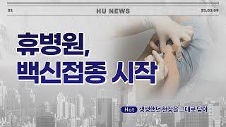 [휴뉴스] 휴병원, 전…