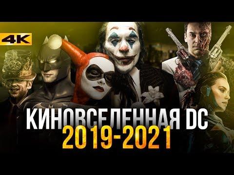 Фильмы DC, которые продолжат успех Джокера