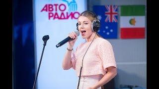 Юлианна Караулова - Просто Так (#LIVE Авторадио)