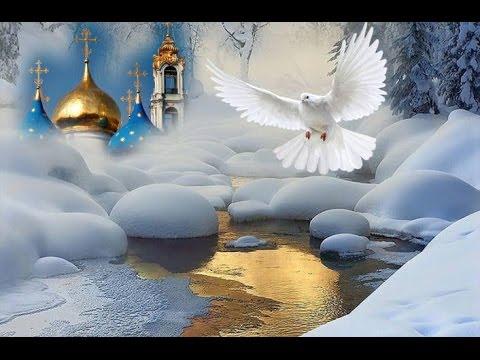 Поздравление с 19 января, с Крещением!