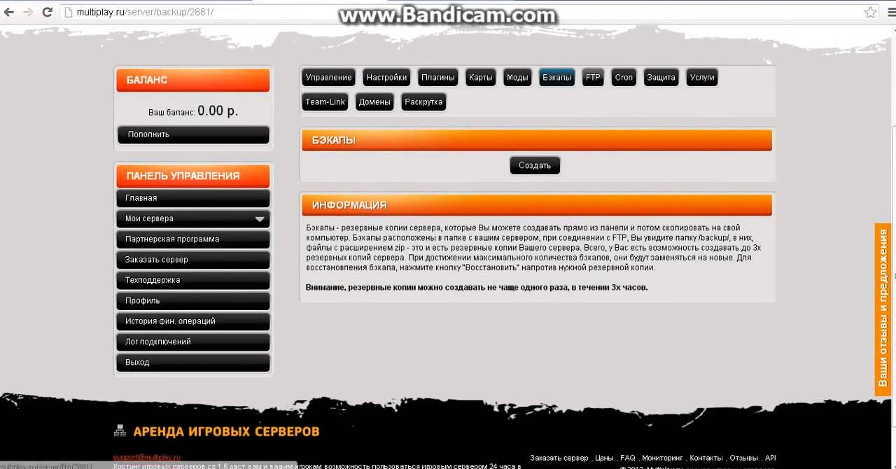 сведения о регистрации домена