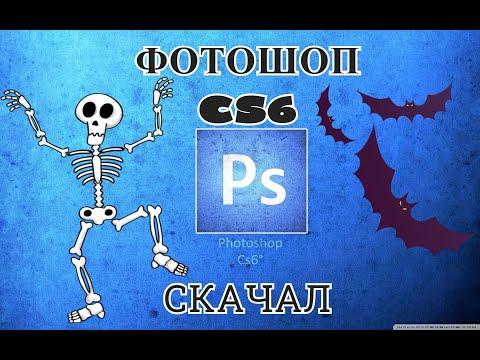 ⭐⭐⭐ Где скачать фотошоп Cs6 на русском языке бесплатно? ⭐⭐⭐