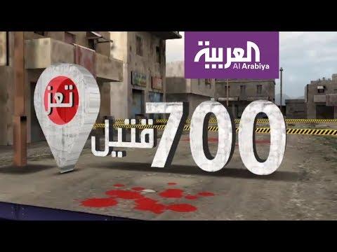 الحوثي أكبر زارع للألغام منذ الحرب العالمية الثانية  - نشر قبل 8 ساعة