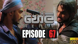 Heily | Episode 67 04th March 2020 Thumbnail