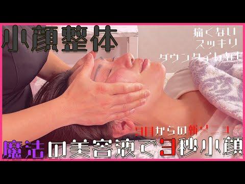 【大口式小顔整体】痛くない小顔整体/顔の筋膜リリース群馬県/高崎/前橋のエステサロン