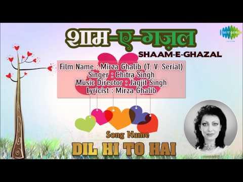 Dil Hi To Hai  | Shaam-E-Ghazal | Mirza Ghalib | Chitra Singh