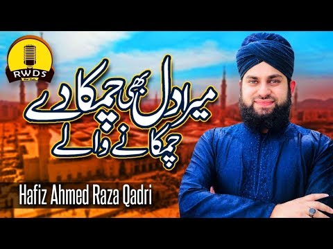 mera-dil-bhi-chamka-de-|-hafiz-ahmed-raza-qadri-|-official-video-2018