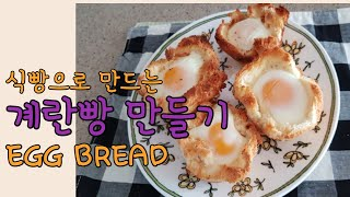 식빵으로 만드는 계란빵 Egg bread 가심비 최고!…