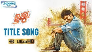 Ninnu Kori Telugu Movie Songs 4K | Ninnu Kori Title Video Song | Nani | Nivetha | Shemaroo Telugu
