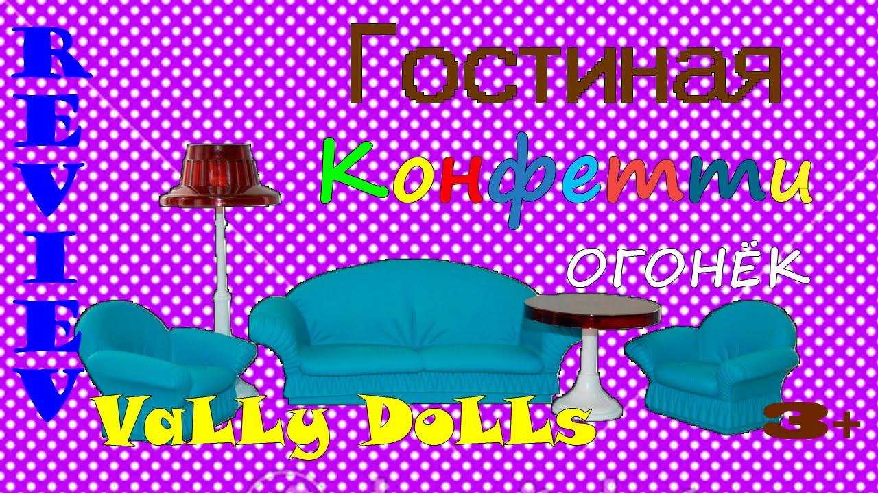 Домик для кукол Огонек обзор + игрушки для домика - YouTube
