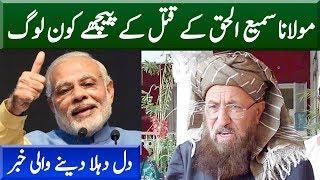 Reality of Molana Sami Ul Haq Case Reveled
