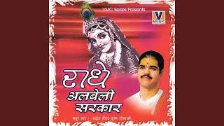 Jai Radhe Krishna Govind Gopal Radhe Radhe