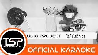 THE STUDIO PROJECT - ไม่ใช่ไม่รักเธอ [Karaoke คาราโอเกะ]